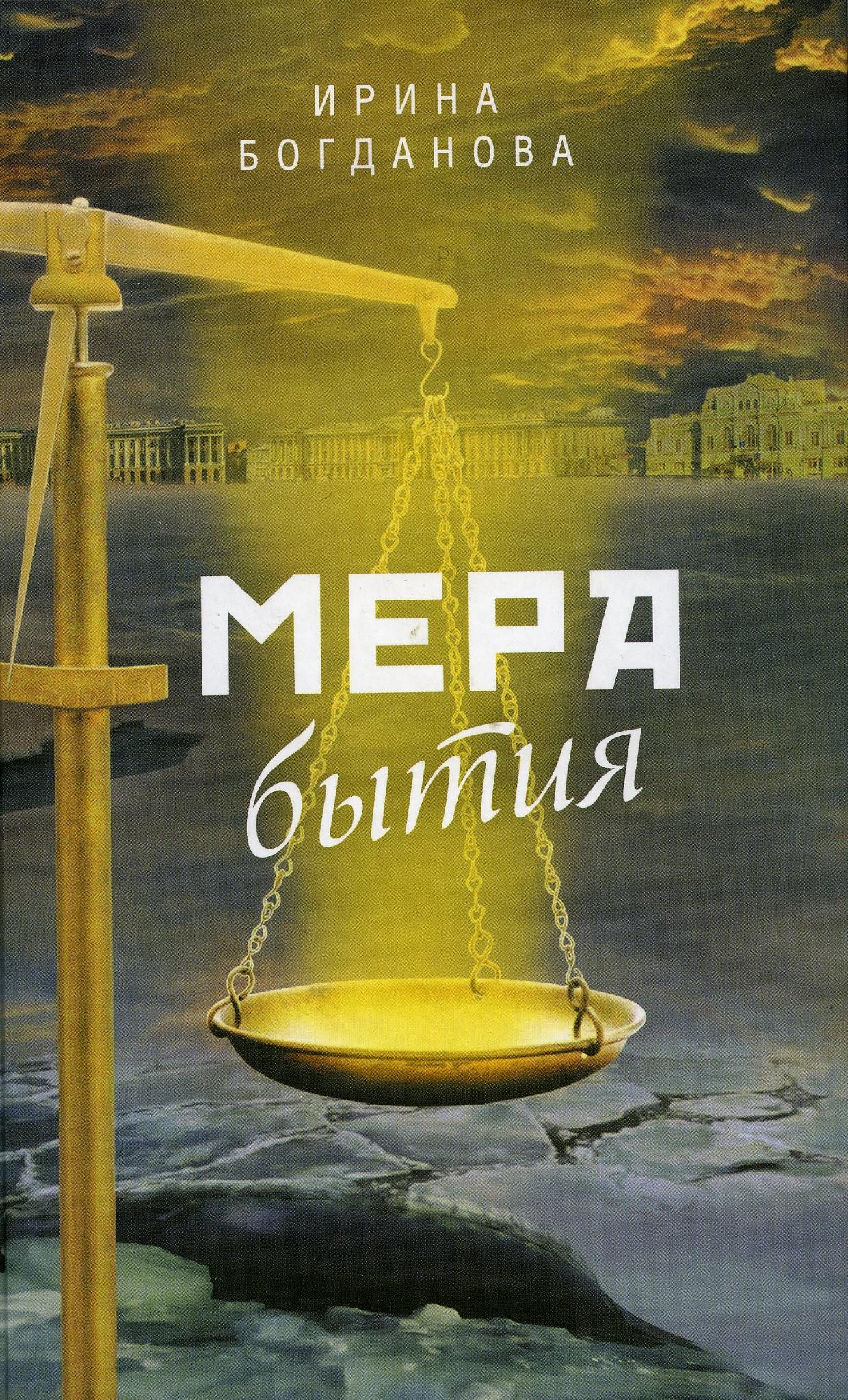 И.Богданова, Мера бытия